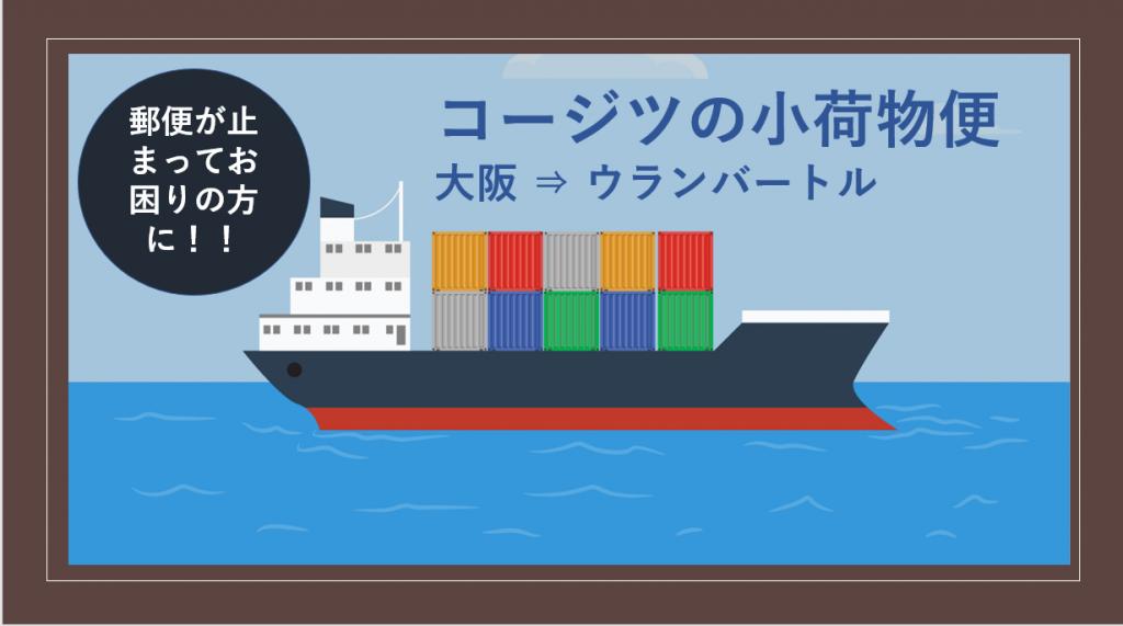 コージツのモンゴル向け小荷物便(大阪⇒ウランバートル)